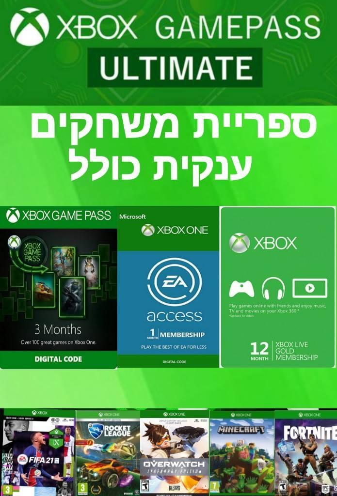 אקס בוקס XBOX SERIES X+ GAME PASS ULTIMATE לייב+ EA + גיים פאס+ 12 חודשים