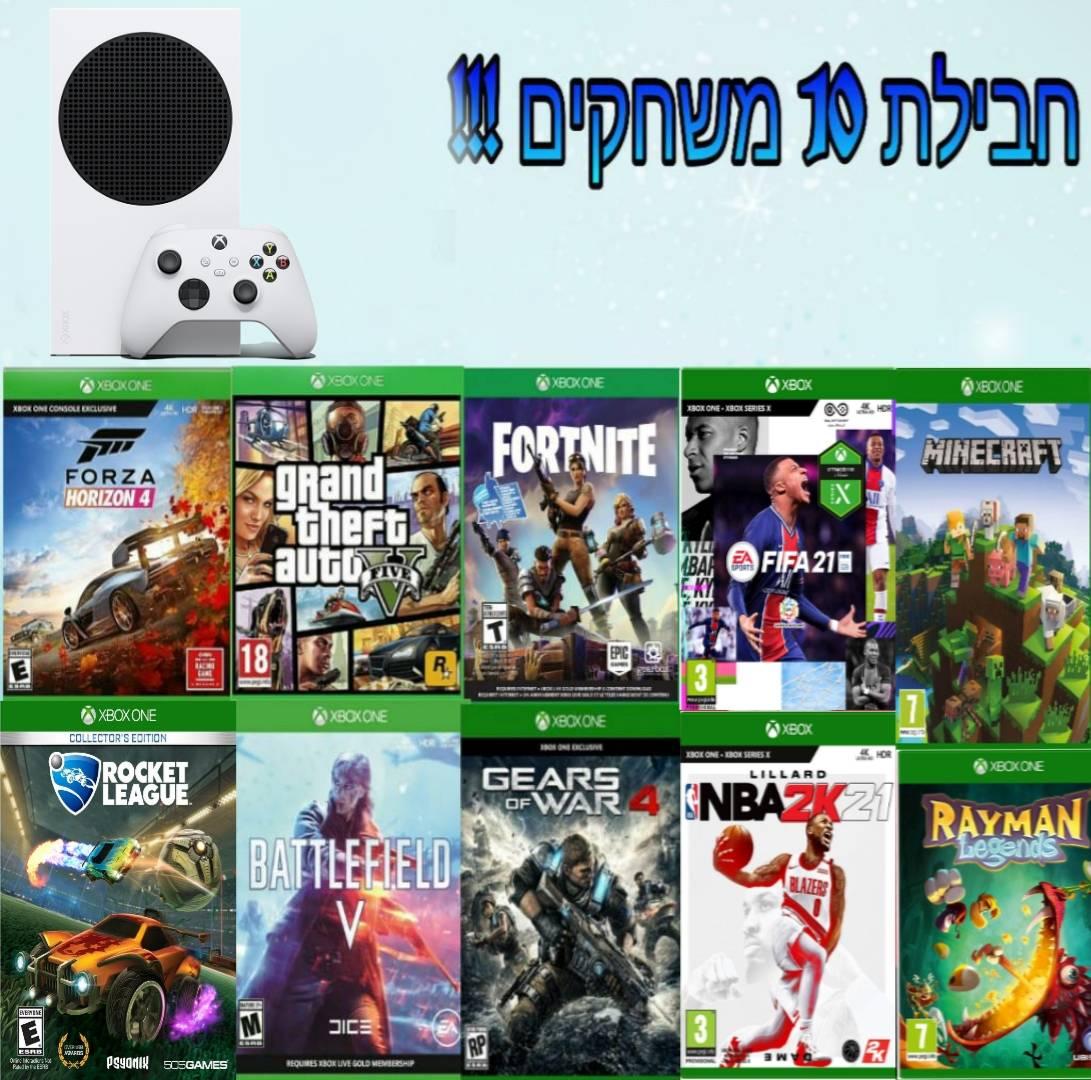 אקס בוקס SERIES S - חבילה עם 10 משחקים !!!
